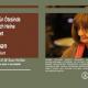 Sürgün ve Hüzün Ötesinde Yazmak: Heinrich Heine ve Nâzım Hikmet | Azade Seyhan